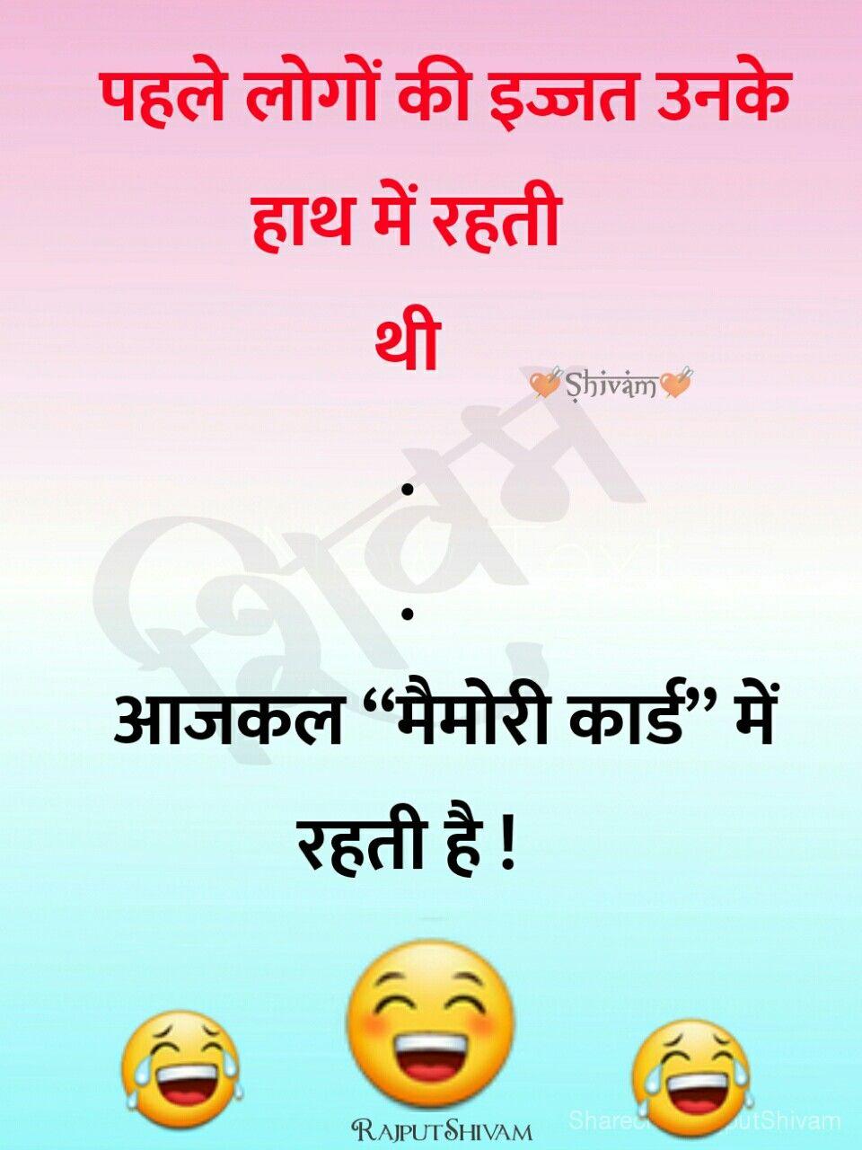 Pin By Shivam On Jokes Funny Quotes Funny Jokes In Hindi Funny