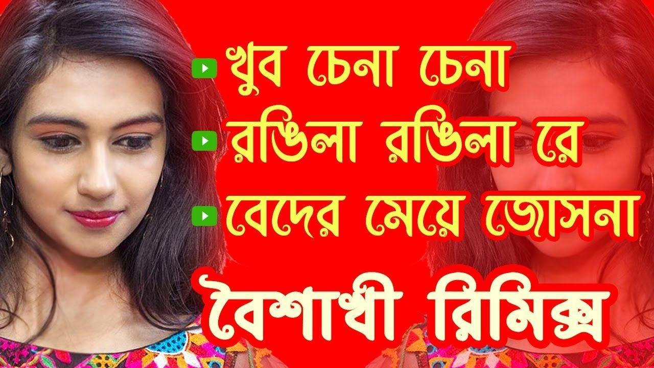Boishakhi Remix Music