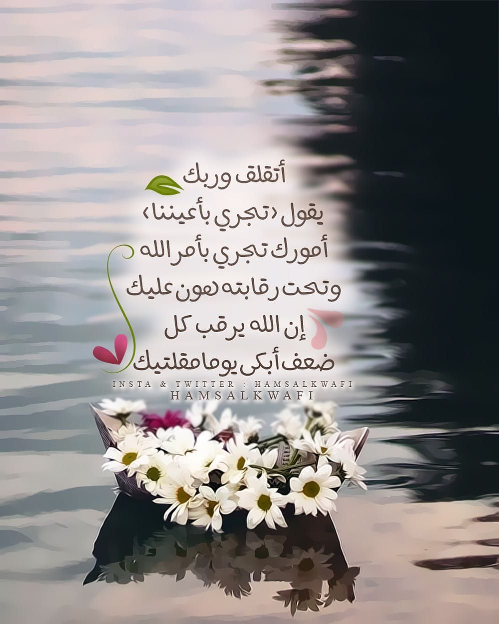 Pin By Rana Trabulsy On تأملات Islamic Quotes Wallpaper Islamic Pictures Arabic Quotes