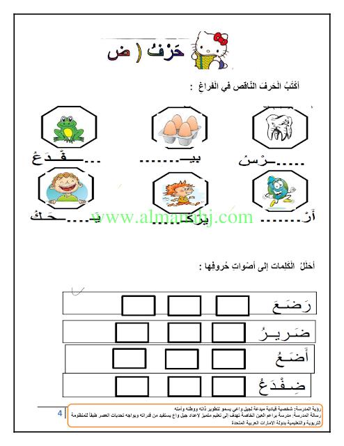 مراحعة للفصل الثاني احرف ص ض ط ظ ع غ الصف الأول لغة عربية الفصل الثاني المناهج الإ Arabic Alphabet Letters Arabic Alphabet For Kids Alphabet For Kids