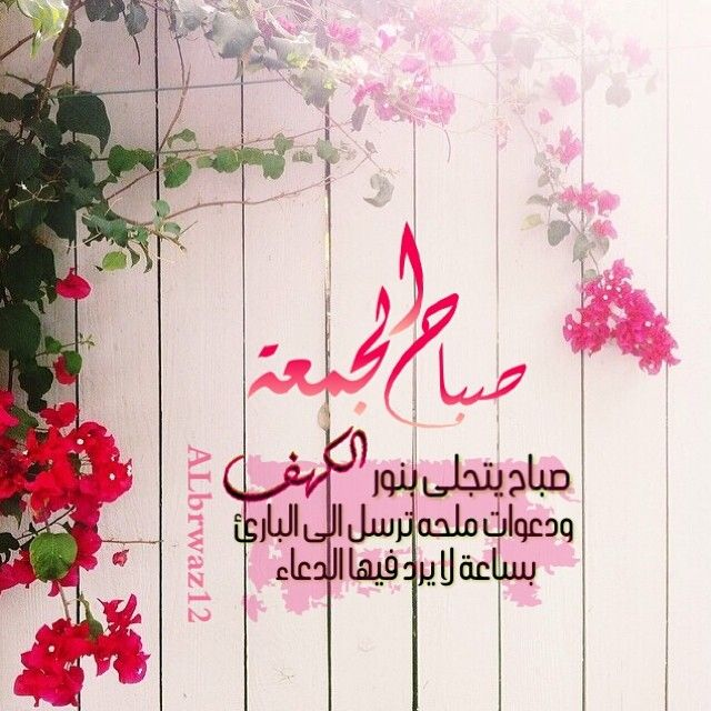 Pin By N M On الجمعة Good Morning Arabic Blessed Friday Good Night Messages