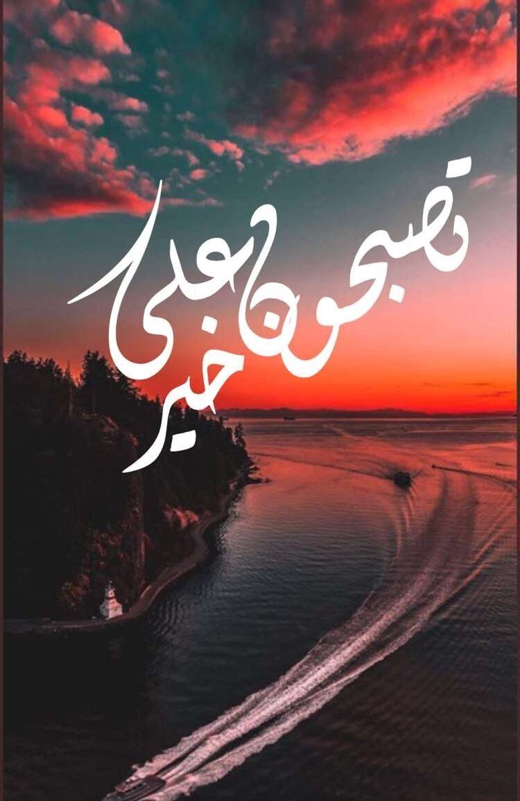 Pin By Salma On تصبحون علي خير Beautiful Good Night Images Good Night Image Good Morning Images
