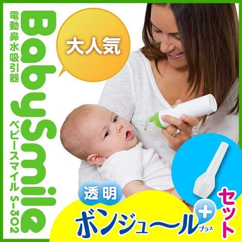 器 鼻水 吸引 【楽天市場】鼻吸い器・鼻みず取り器