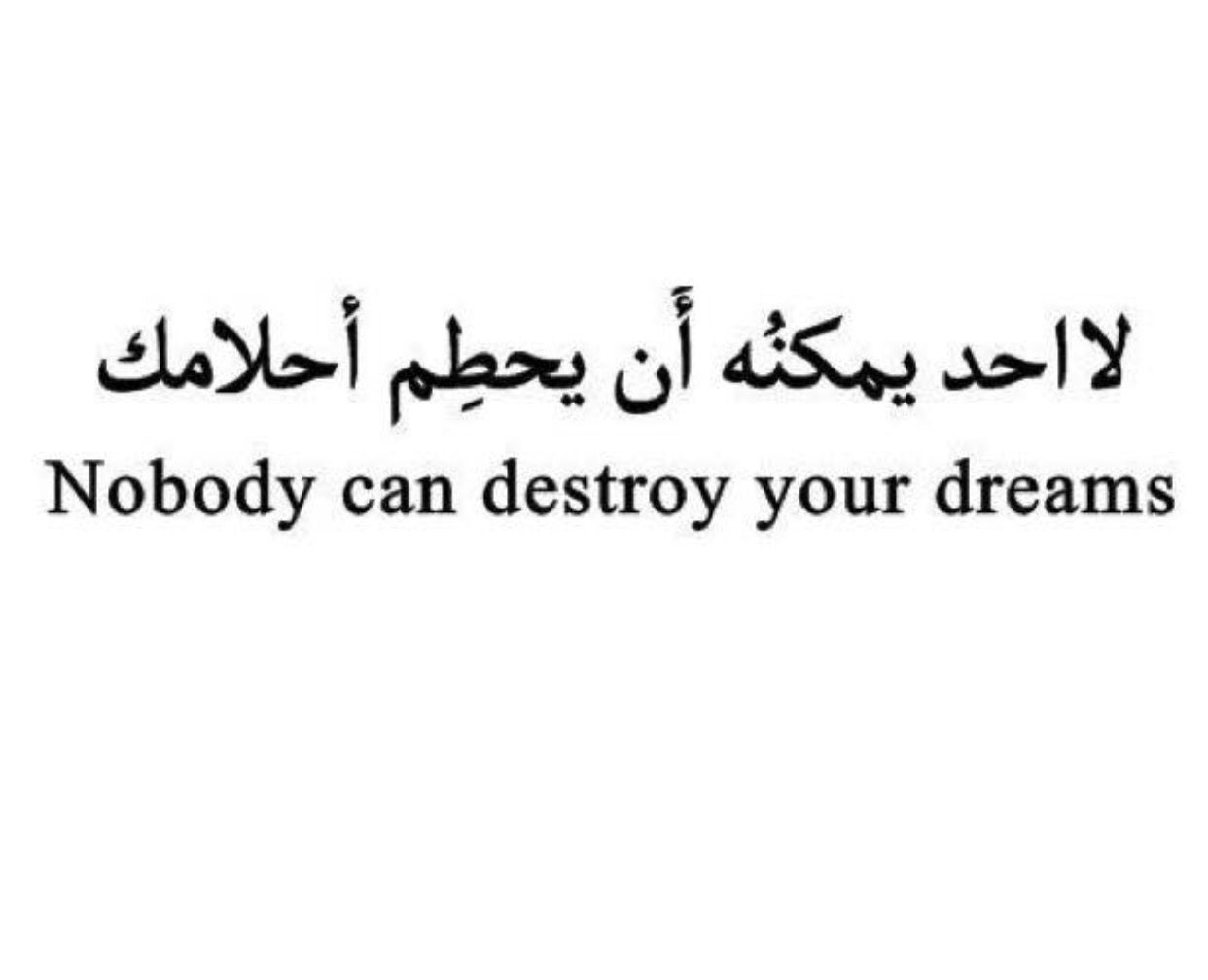 Islamic quotes in arabic tumblr image quotes at hippoquotes no one can destroy your dreamsbody can jail you over your mere thoughts buycottarizona Image collections