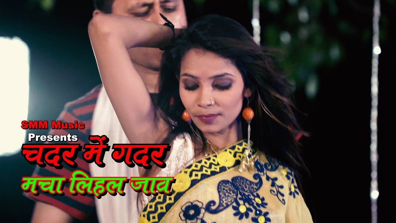 Watch Latest exclusive Bhojpuri Video Song चादर में