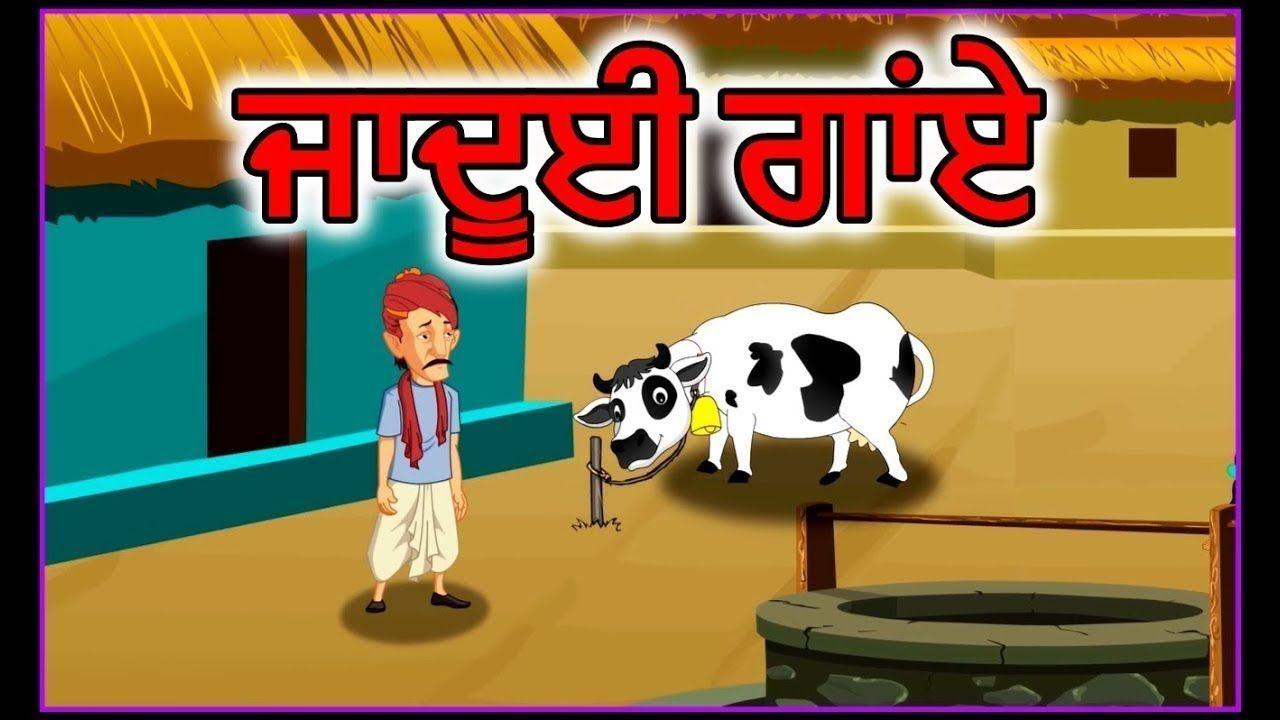 ਜਾਦੂਈ ਗਾਂਏ | Punjabi Cartoon | Moral Stories for Kids
