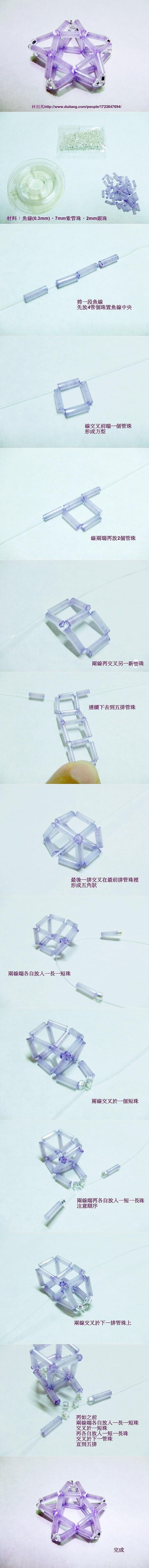 手工 星型串珠,可以當作手鍊或項鍊的墬飾,忘…