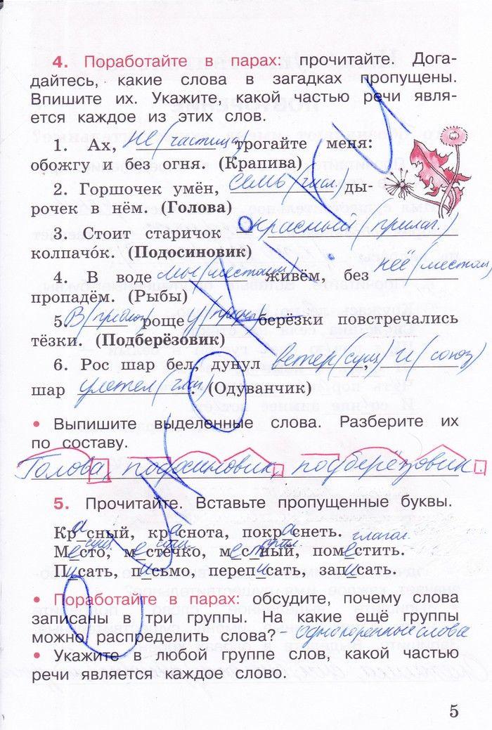 Домашние задания по русскому языку за 3 класс часть первая