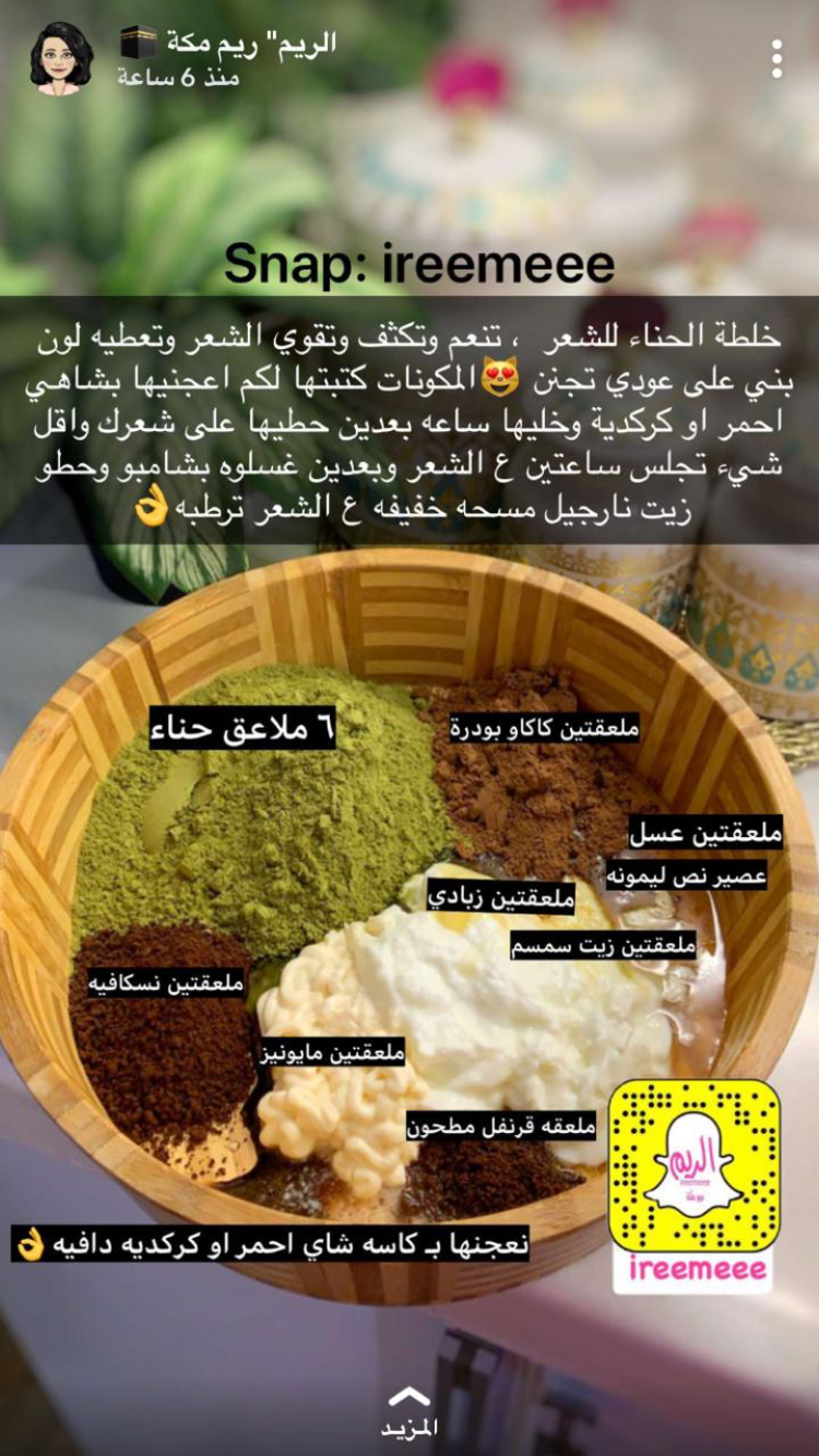 Pin By Karima Belghazi On Masques Hair Care Oils Beauty Recipes Hair Pretty Skin Care