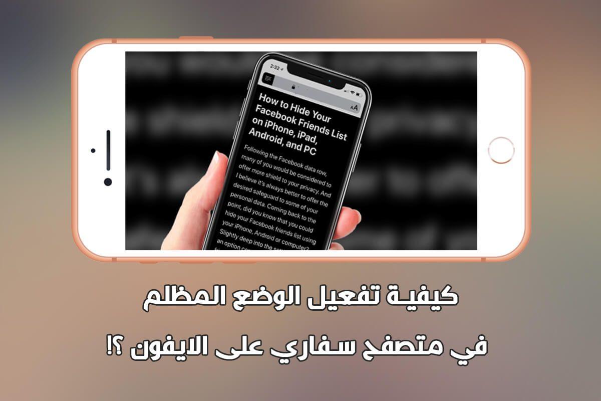 كيفية تفعيل الوضع المظلم في متصفح سفاري على الايفون Iphone Electronic Products Phone