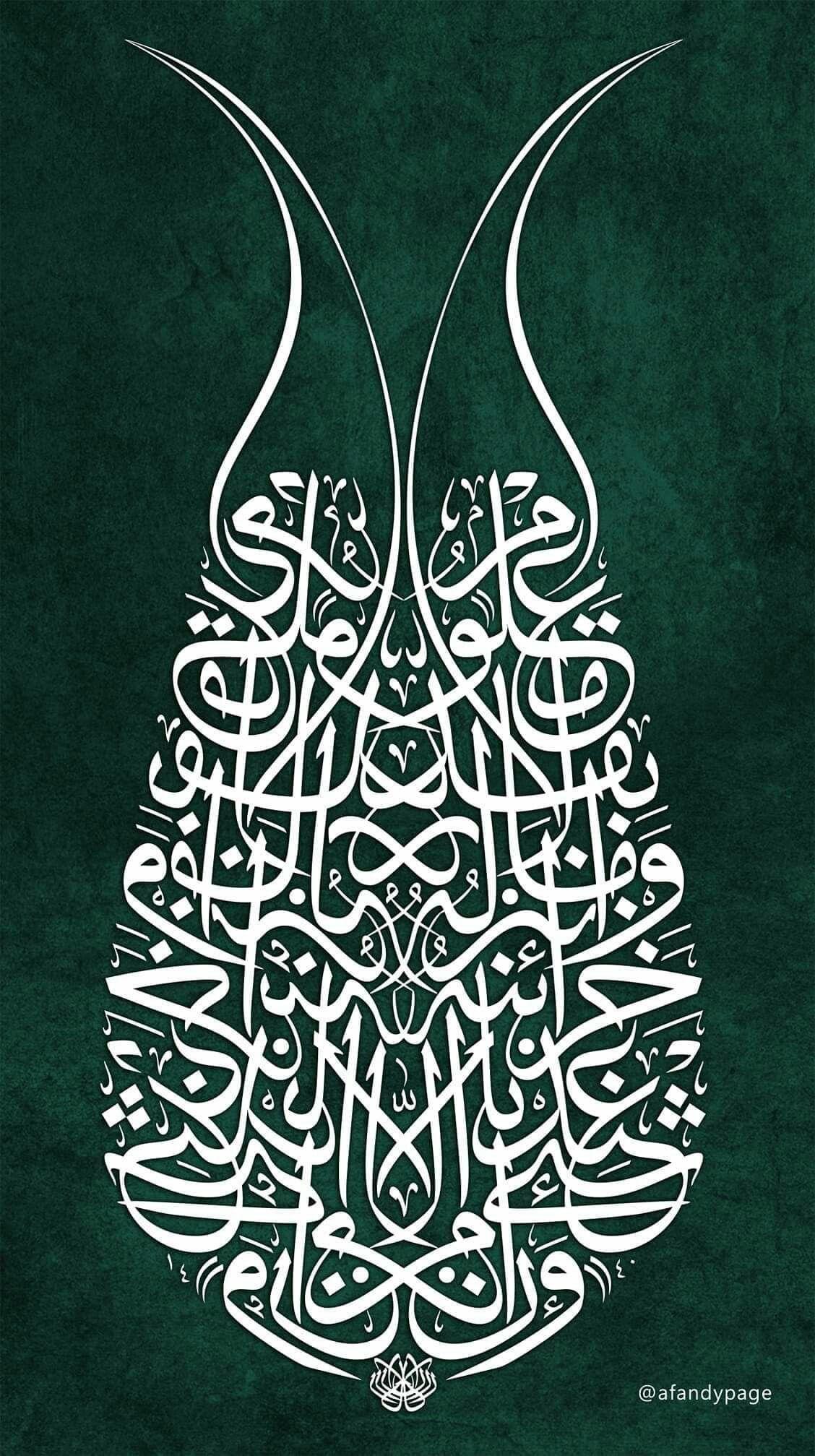 ahmed takyaldin adlı kullanıcının لوحات إسلامية