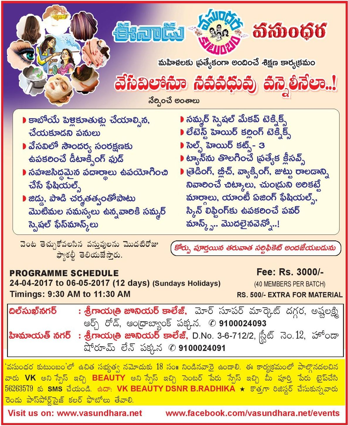 Wedding special Beautician course: Bridal Makeover in Summer