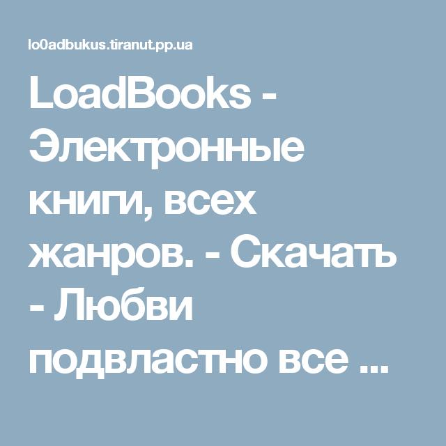 Электронные книги по жанрам скачать