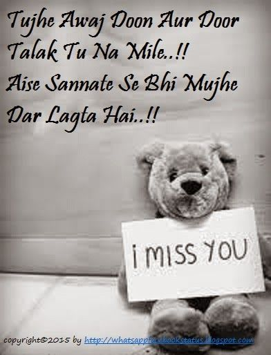 Miss You Love Hindi Status For Facebook Whatsapp Whatsapp Facebook Extraordinary Status Dp For Fake Friend