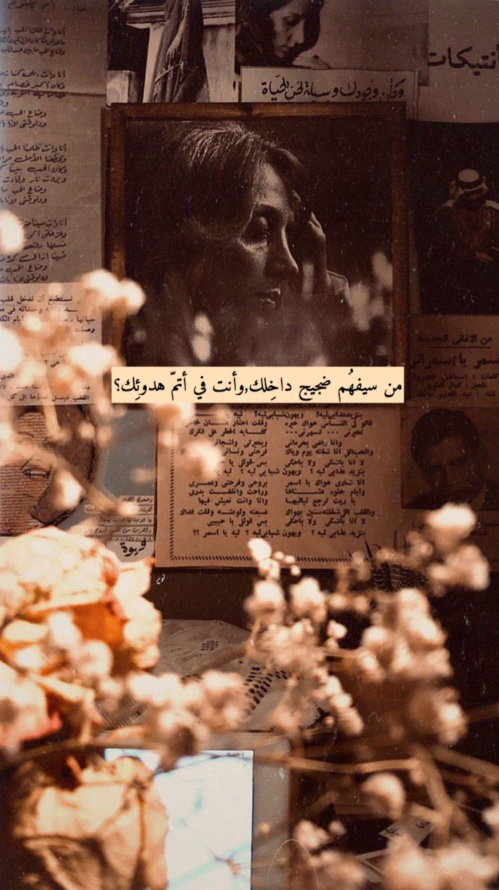 م ن سي ف ه م أ ل ض ج ي ج د أ خ ل ګ Iphone Wallpaper Quotes Love Cover Photo Quotes Beautiful Arabic Words