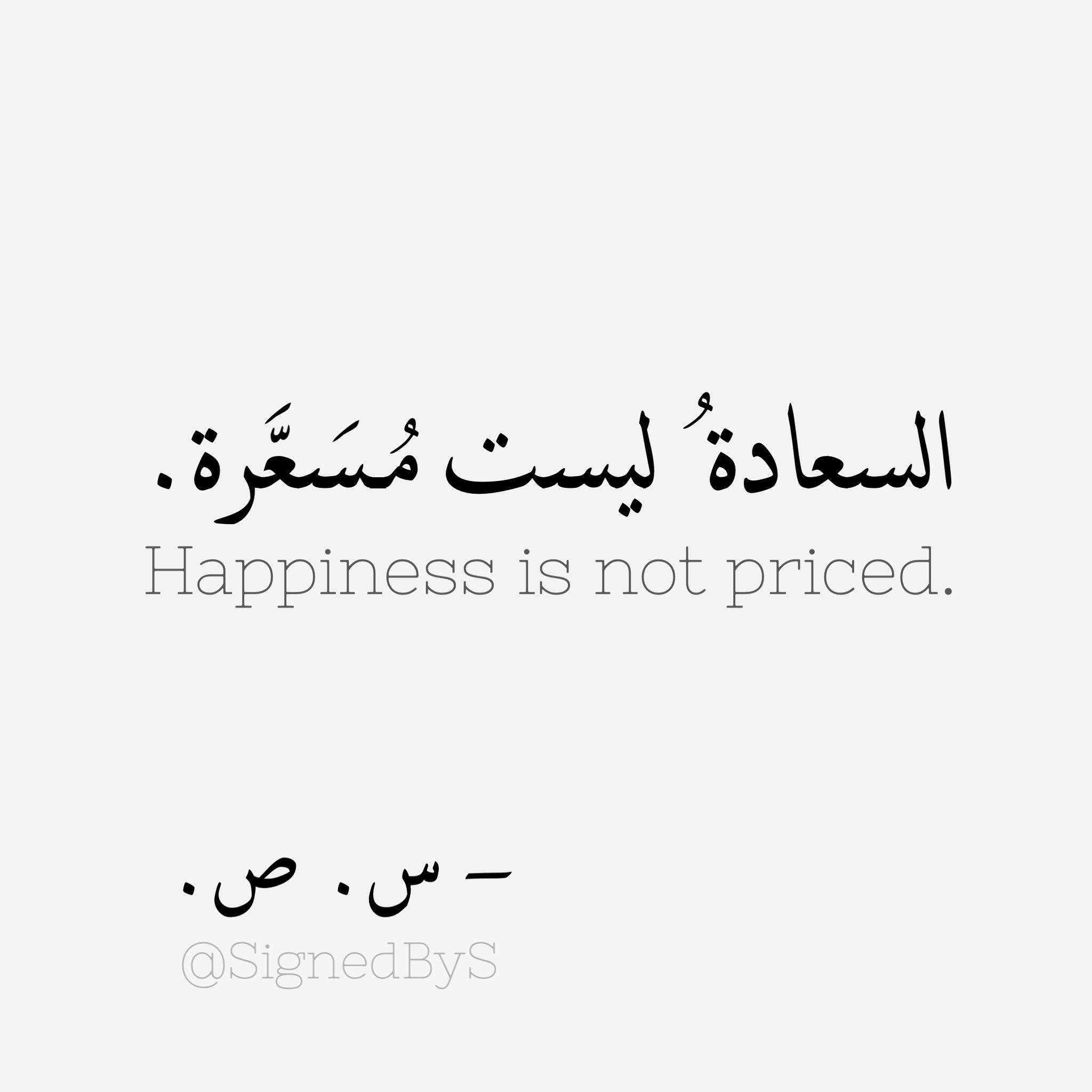 Happiness is not priced! u0627u0644u0633u0639u0627u062fu0629 | Random~ | Pinterest | Happiness Arabic quotes and Islam