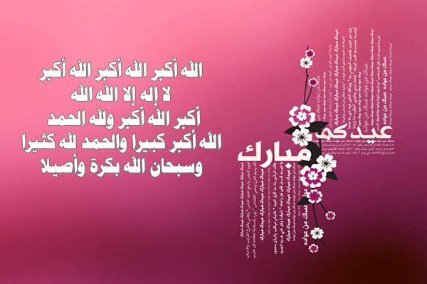 تكبيرات عيد الفطر 2020 كاملة من الحرم المكي بالصوت Mp3 تكبيرات العيد مكتوبة Eid Al Fitr Home Decor Decals Calm Artwork Keep Calm Artwork