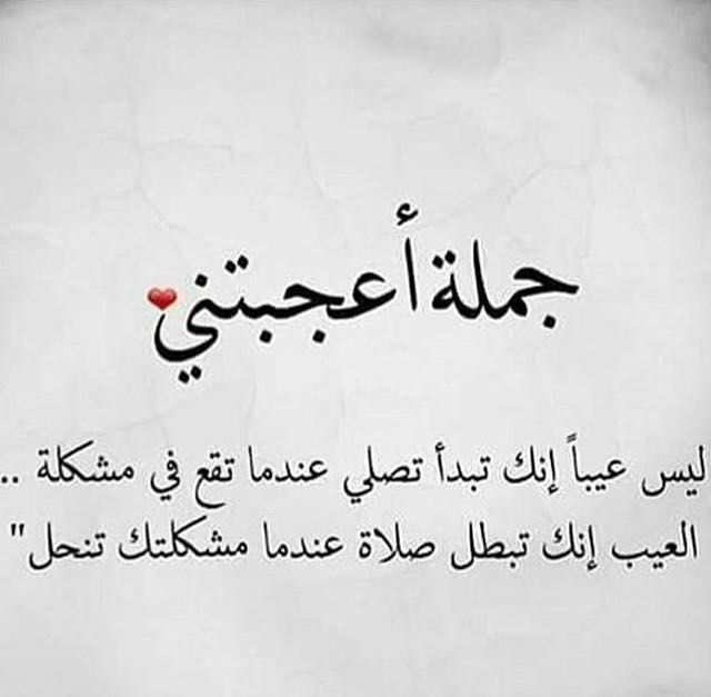 Pin By Nawal Queen On Arabic Sayings Quotes Words In My Feelings