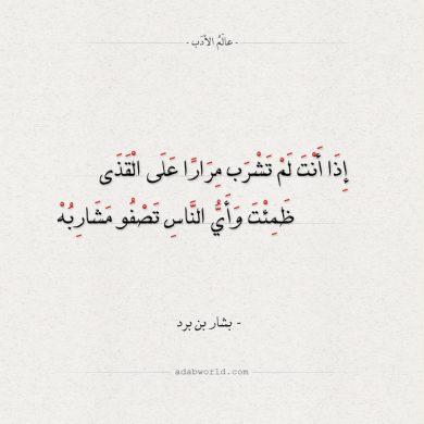 أبيات شعر حكمه Page 4 Of 64 عالم الأدب Projects To Try Arabic Calligraphy