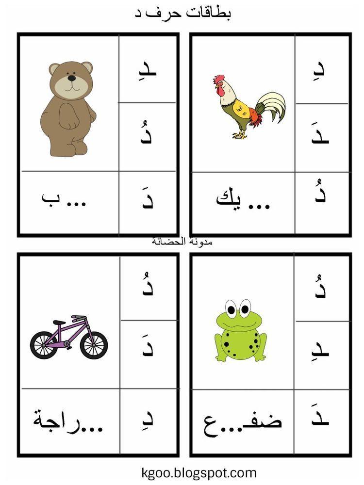 Pin By Arwa Ibrahim On الحروف العربية Learn Arabic Alphabet Arabic Alphabet For Kids Learning Arabic