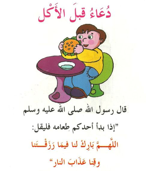 Mo3lemaa Islamic Books For Kids Islamic Kids Activities Muslim Kids Activities