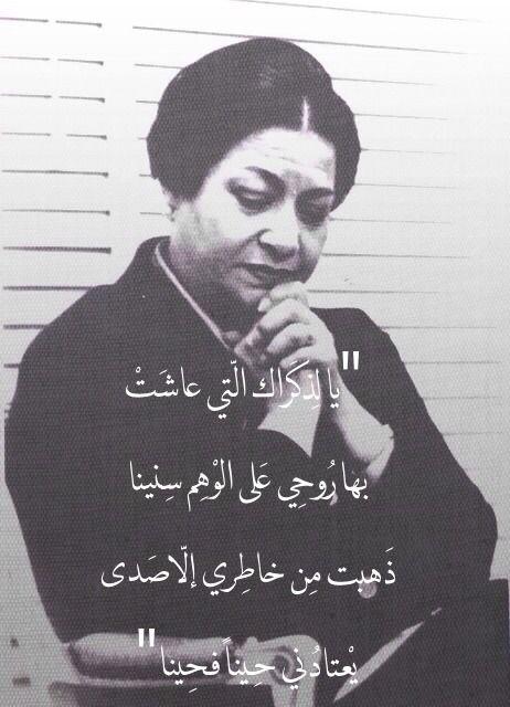 قصة الأمس أم كلثوم ام كلثوم الست Om Kalthoum Best Song Lines True Words Arabic Poetry