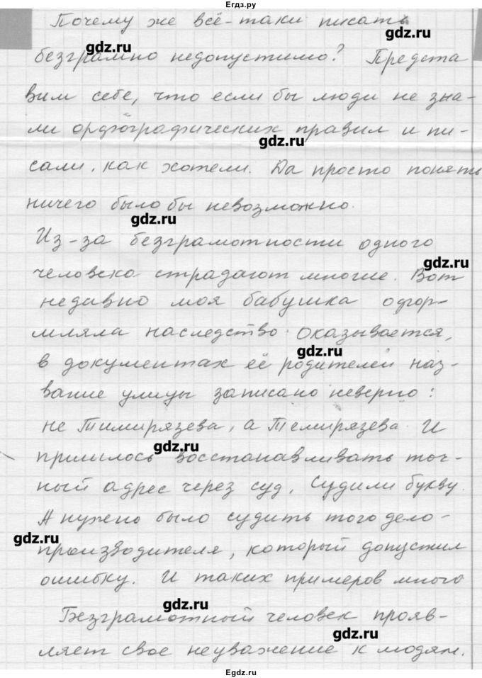 Спиши.ру 10 класс английский