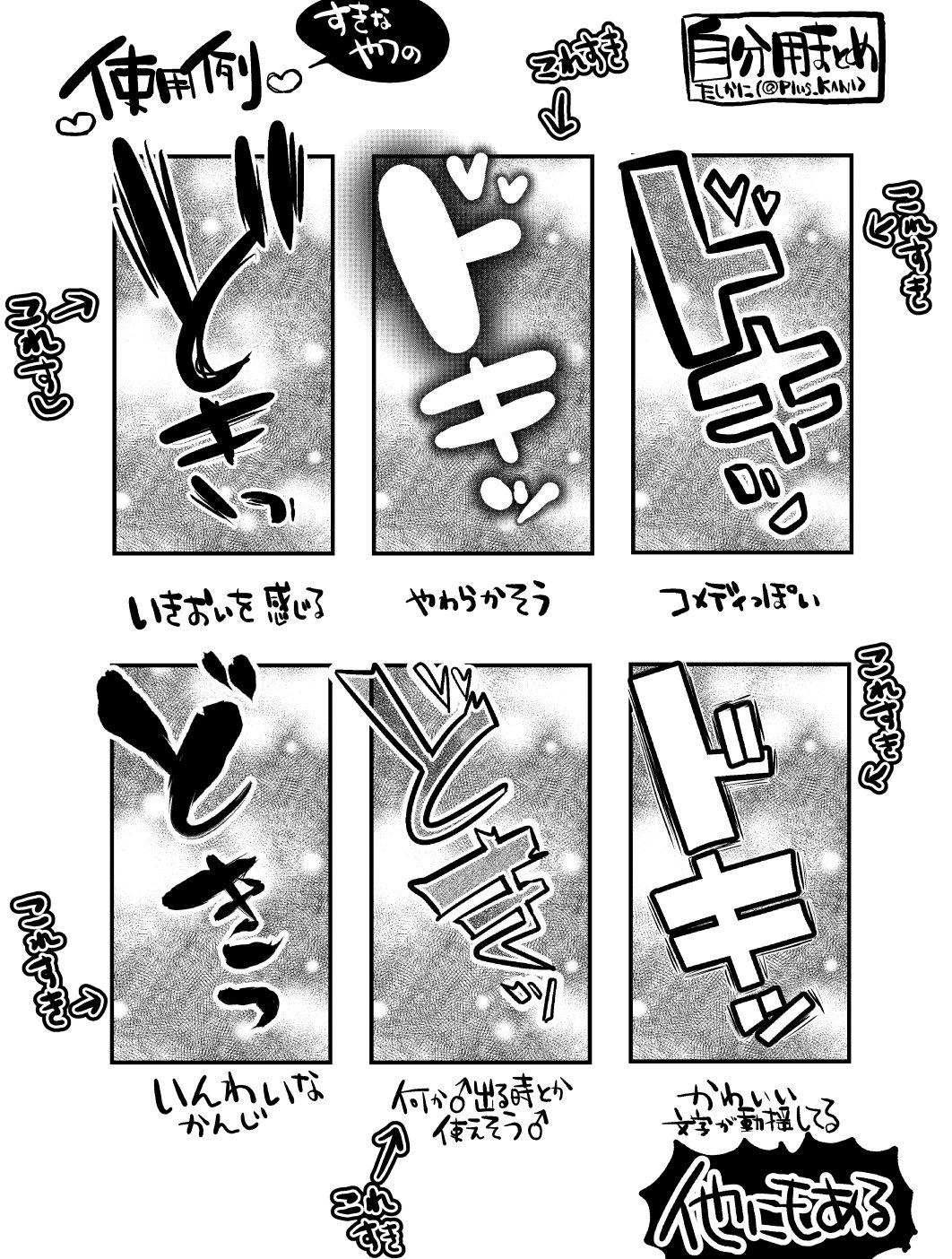 Pin de Zombieranchero em エフェクト参考 Palavra design, Como