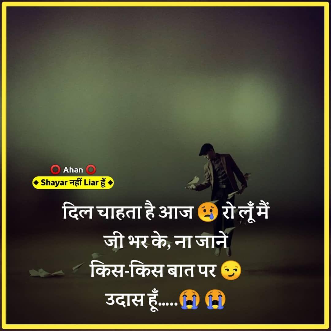 Follow Heloahan Heloahan For Daily Quotes Status And Shayari Feeling Quotes Gulzar Quotes Poetry Quotes Hindi Quotes Life Q In 2020 Hindi Quotes Quotes Liar