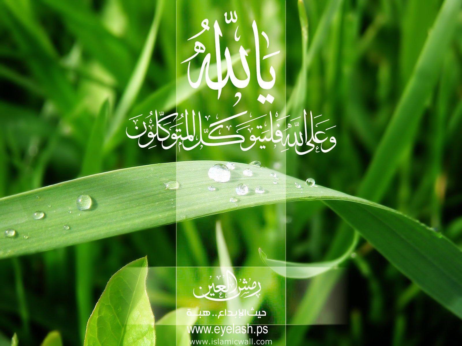 wallpaper islami artikel islam salafiyah ahlus sunnah wal jamaah 1600a—1200 wallpapers islami untuk laptop
