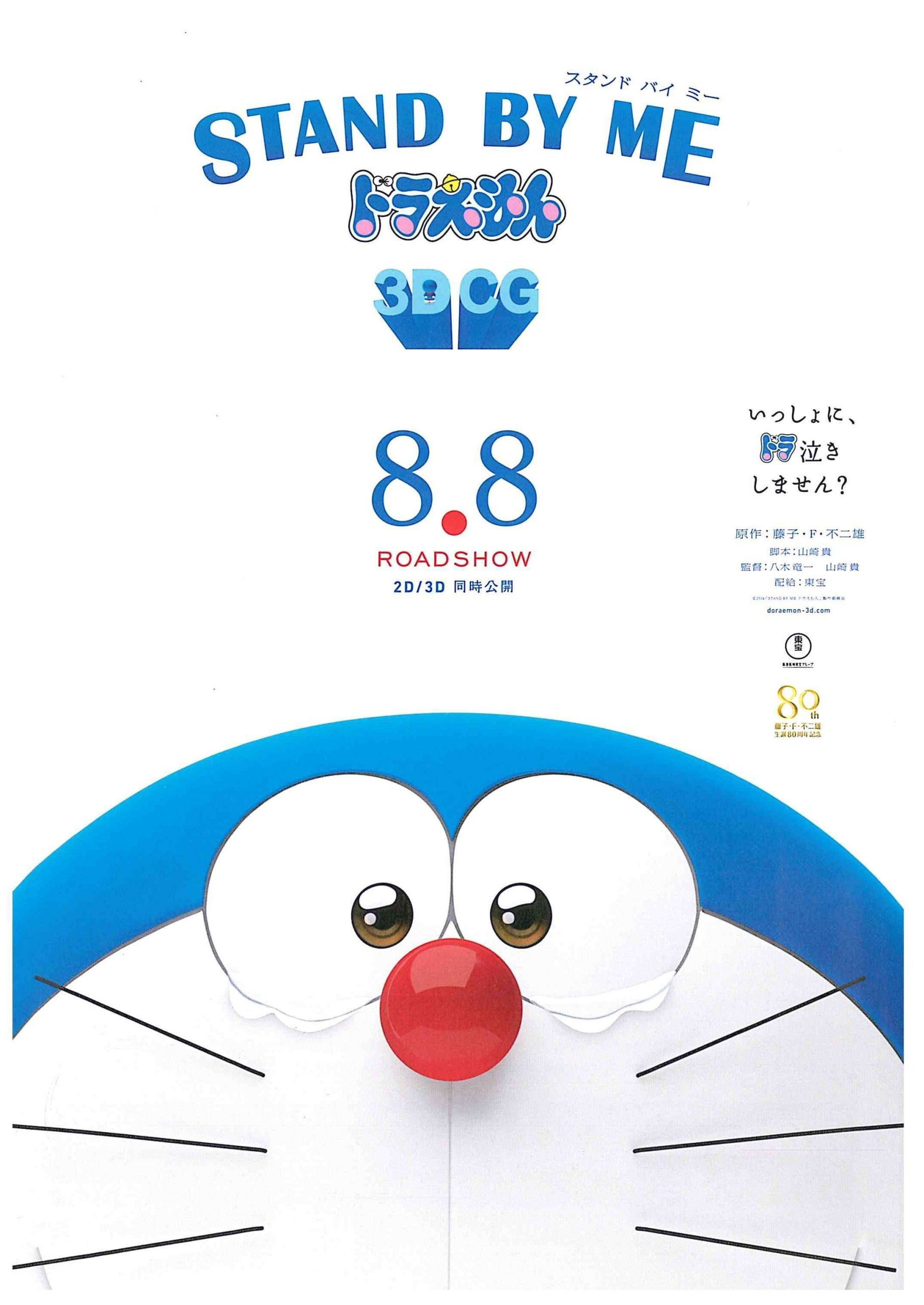 Best Of Stand by Me Doraemon di 2020 Stand by me, Sedih