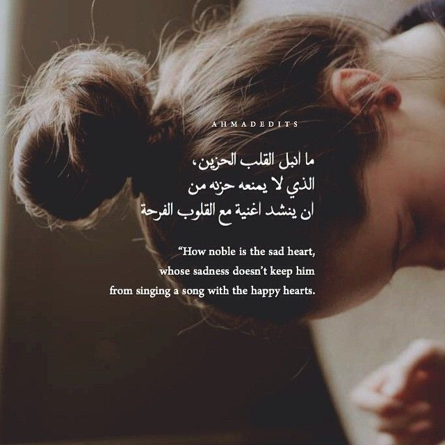 sad arabic quotes