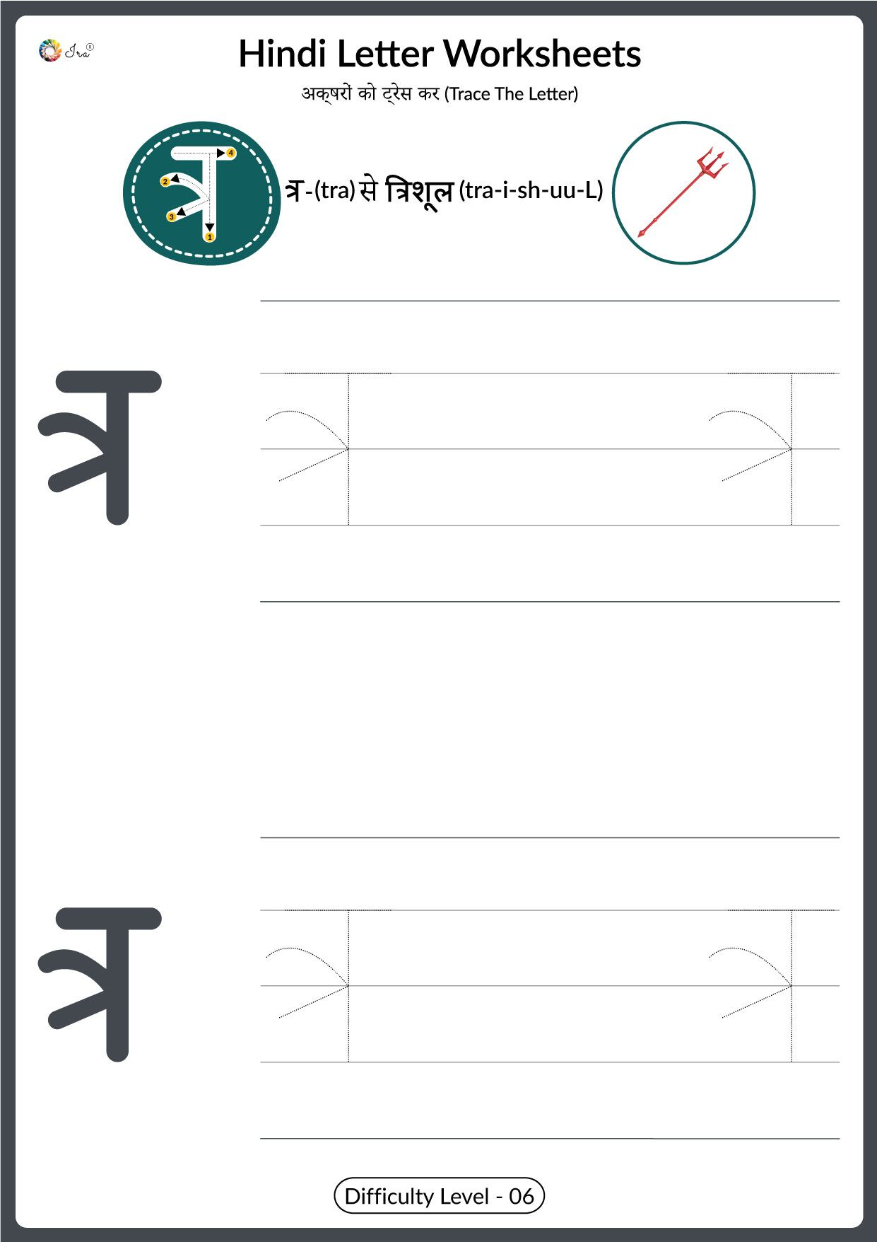 Hindi Worksheet For Kids