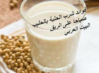فوائد شرب الحلبة بالحليب صباحا على الريق Milk Ale Glass Of Milk