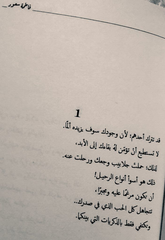 حـ نسرين ــرة Nesrinenina13 Twitter Calligraphy Quotes Love Words Quotes Sweet Love Quotes