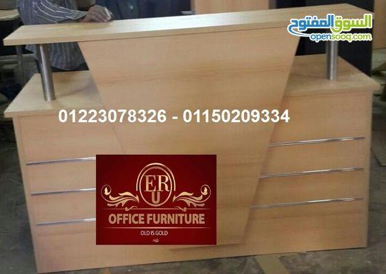 مكتب كاونتر استقبال للشركات والمستشفيات Office Furniture Furniture Office