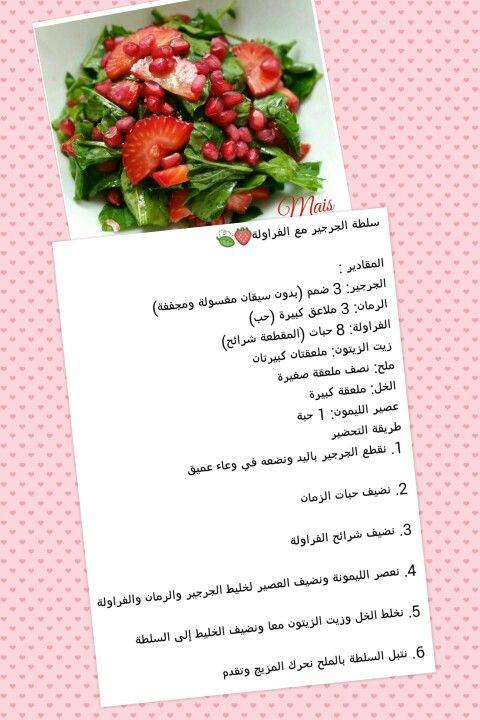 سلطة جرجير مع فراولة Healthy Bowls Recipes Lebanese Recipes Healty Food