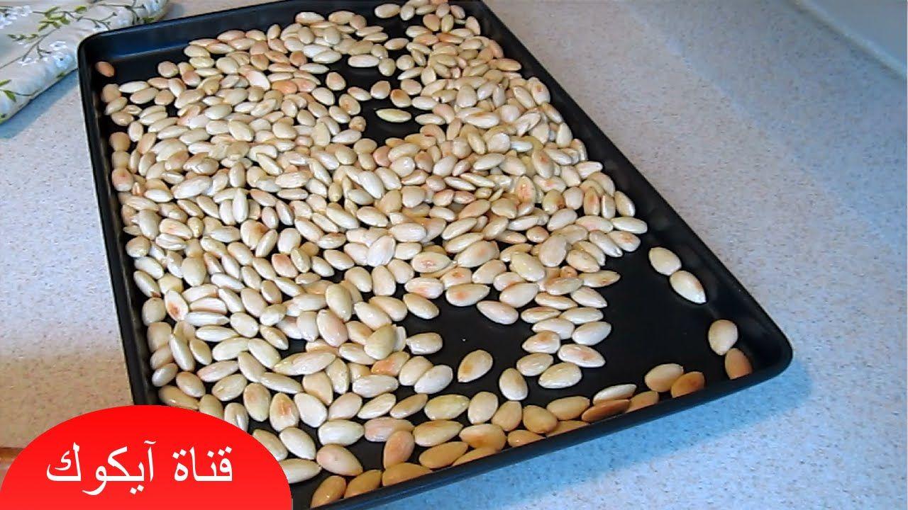 افكار منزلية للمطبخ طريقة سهلة لتقشير اللوز خطوة بخطوة Youtube Recipes Black Eyed Peas Food