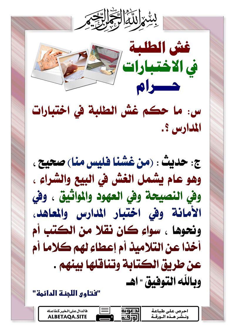 غش الطلبة في الاختبارات حرام Islam Quran Allah