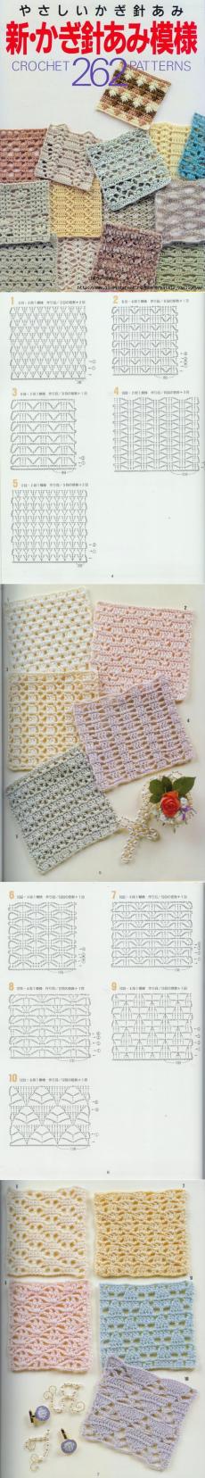 Альбом «262 Crochet Patterns»/япония Год: 1997-узоры крючком/