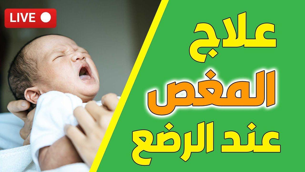 علاج المغص عند الرضع من الألف الي الياء Cereal Pops Pops Cereal Box Baby Face