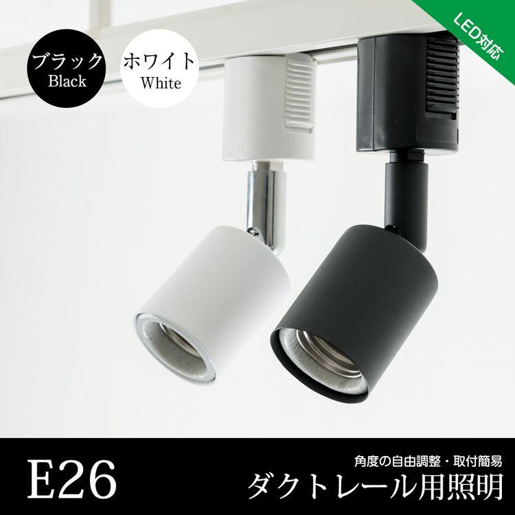 楽天市場 ダクトレール スポットライト E26 シーリングライト 天井