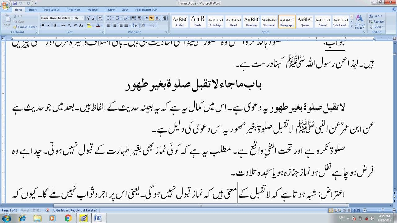 MS Word Part 9 Document Setup In Urdu | Learn Computer