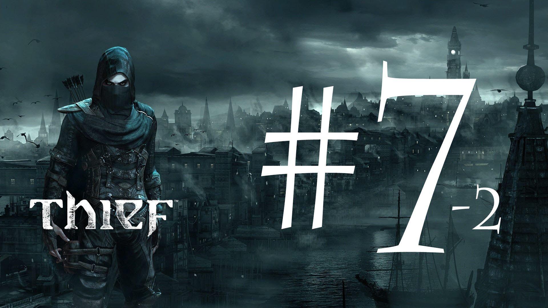 【PS4】Thief-シーフ #7-2【私語厳禁】普通にプレイ