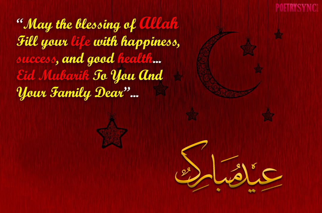 Eid Mubarak Celebration Qoutes And Wishes Cards Eid Mubarak Eid