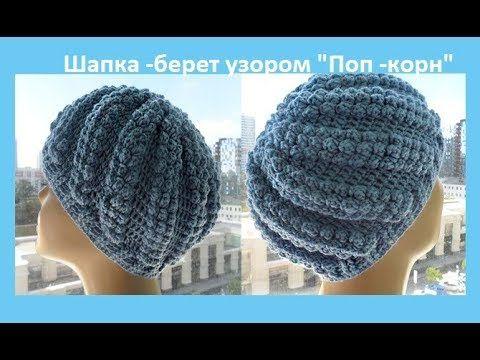 YouTube | Вязание шапочек | Pinterest | Häckeln, Mütze und Häkeln