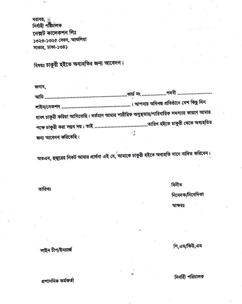 job regain letter format