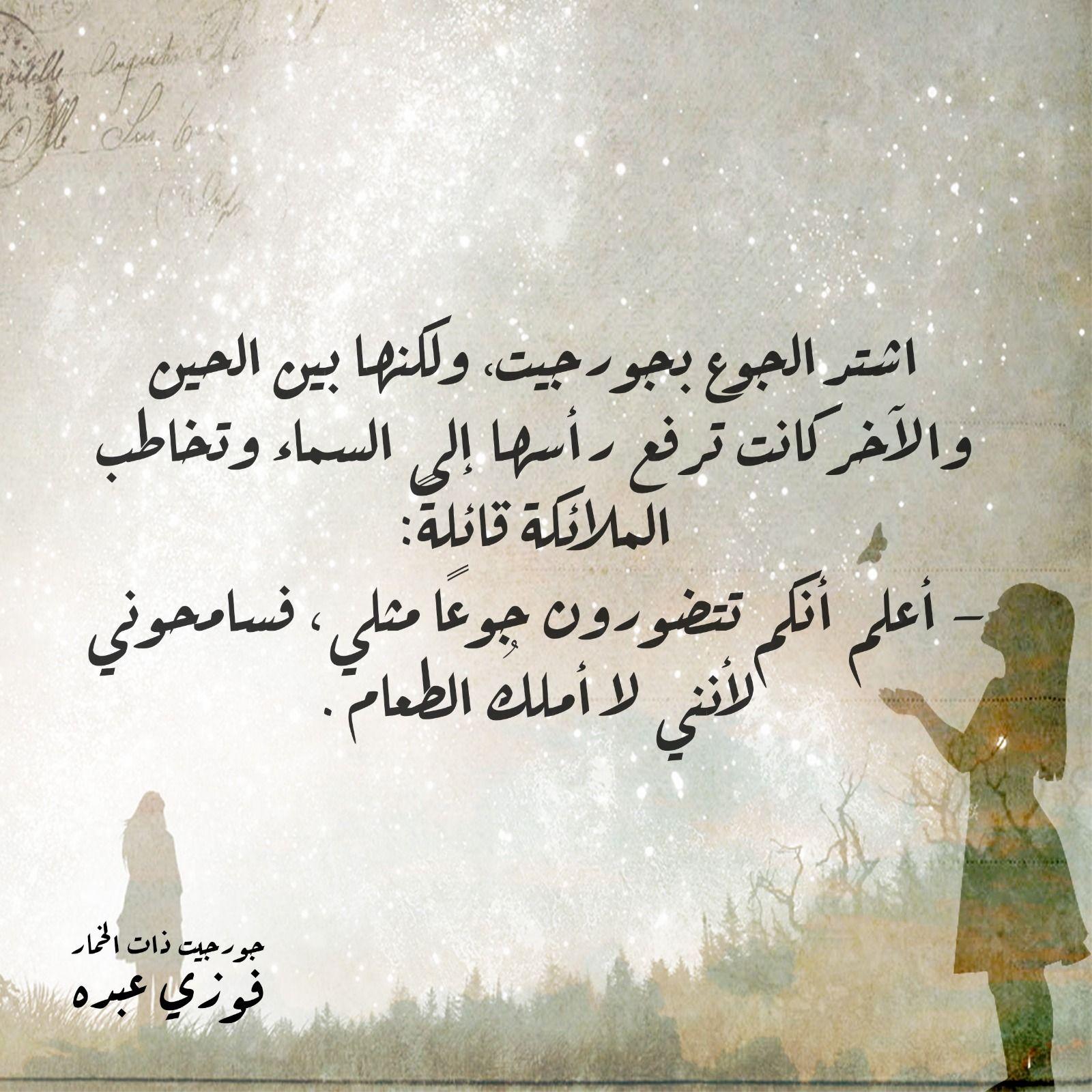 جورجيت ذات الخمار Arabic Calligraphy Calligraphy