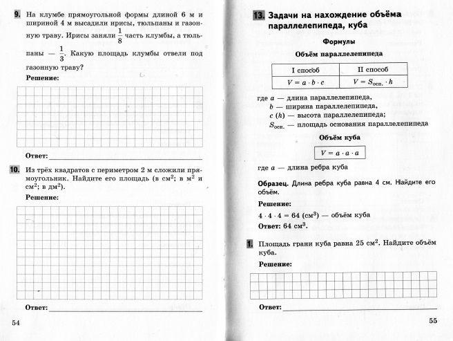 Решение задачи 4 класс школа