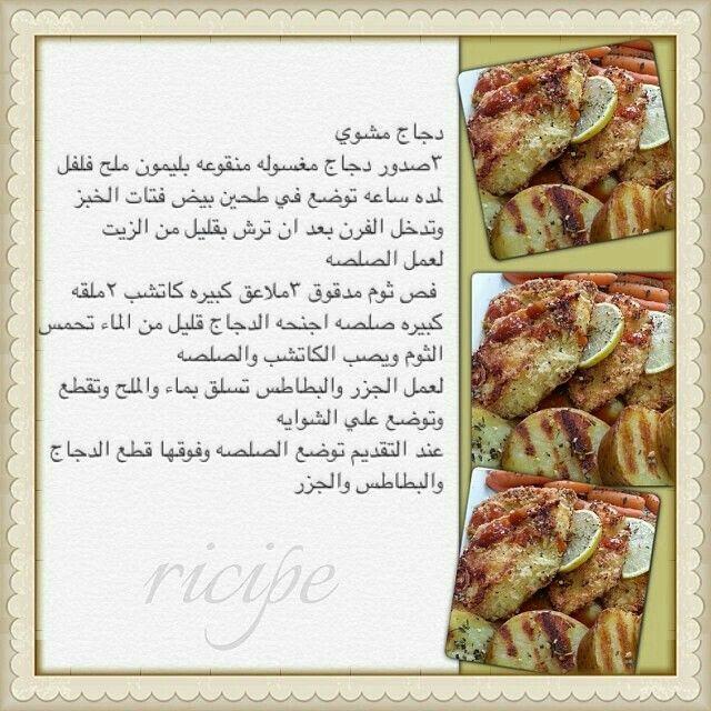 صدور دجاج مشوى Recipes Food Arabic Food
